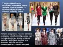 У моделюванні одягу особливого значення мають тканини з орієнтованим та класи...