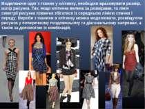 Моделюючи одяг з тканин у клітинку, необхідно враховувати розмір, колір рисун...