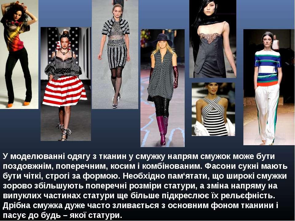 У моделюванні одягу з тканин у смужку напрям смужок може бути поздовжнім, поп...