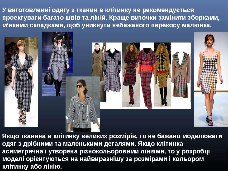 У виготовленні одягу з тканин в клітинку не рекомендується проектувати багато...