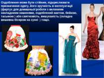 Оздоблення може бути стійким, підкреслювати призначення одягу, його зручність...