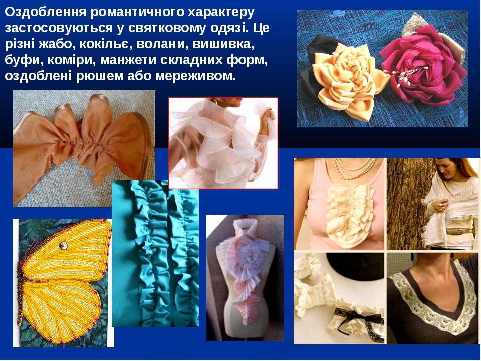 Оздоблення романтичного характеру застосовуються у святковому одязі. Це різні...