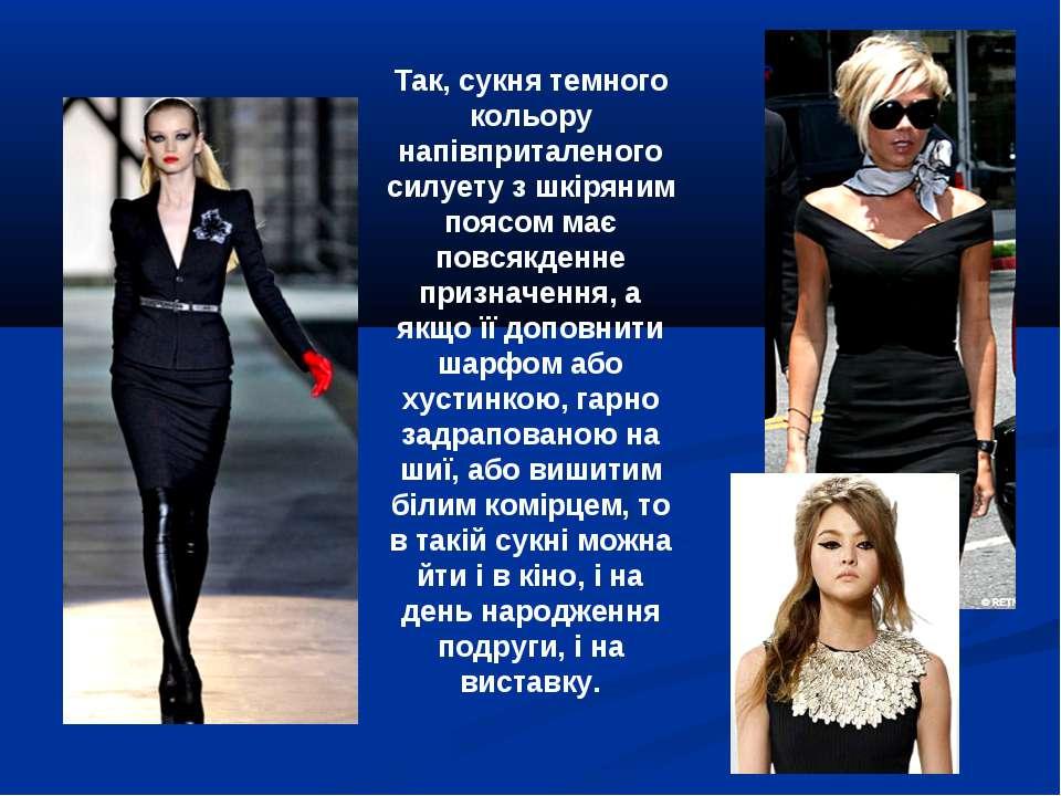 Так, сукня темного кольору напівприталеного силуету з шкіряним поясом має пов...