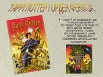 Ніхто й не сподівався, що п'ятий рік навчання у Хогвордсі буде для Гаррі та й...