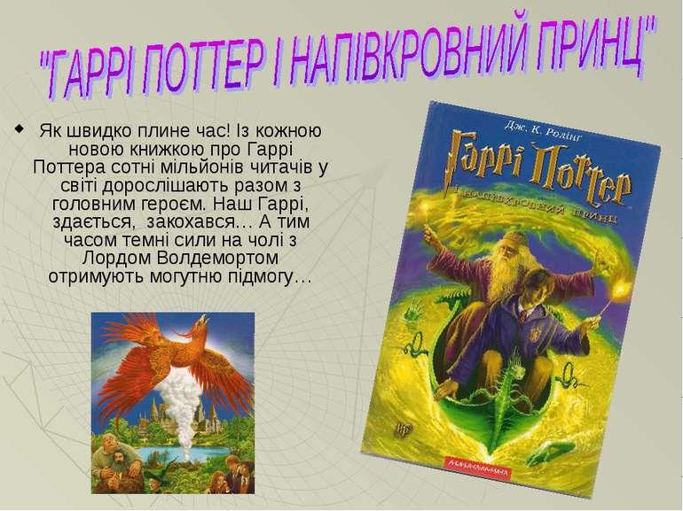 Як швидко плине час! Із кожною новою книжкою про Гаррі Поттера сотні мільйоні...