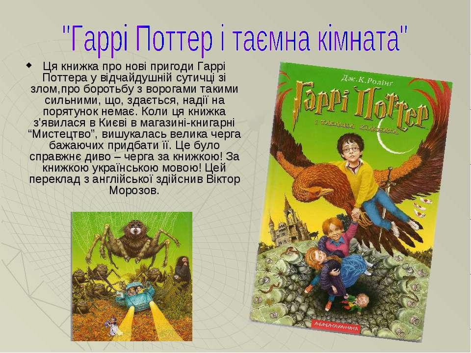Ця книжка про нові пригоди Гаррі Поттера у відчайдушній сутичці зі злом,про б...
