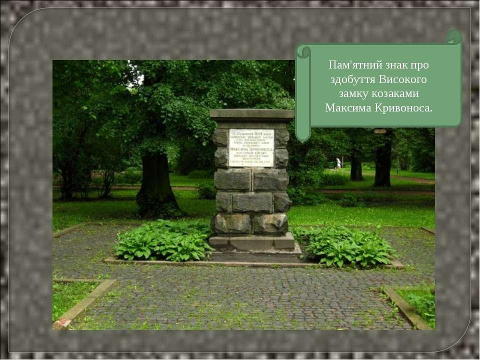 Пам'ятний знак про здобуття Високого замку козаками Максима Кривоноса.
