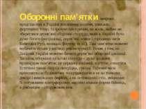 Оборонні пам'ятки широко представлені в Україні земляними валами, замками, фо...