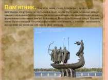 Пам'ятник. Пам'ятні знаки, стели, барельєфи і, врешті-решт, пам'ятники, спору...