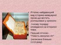 Літопис-найдавніший вид історико-мемуарної прози,що містить розташовані у хро...