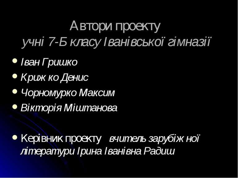 Іван Гришко Крижко Денис Чорномурко Максим Вікторія Міштанова Керівник проект...