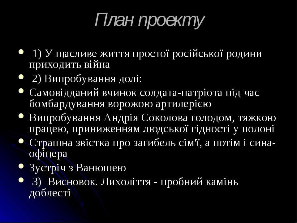 План проекту 1) У щасливе життя простої російської родини приходить війна 2) ...