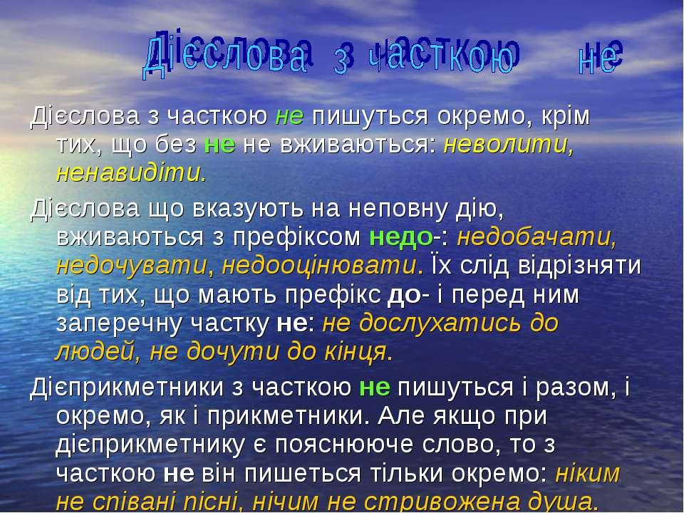 Дієслова з часткою не пишуться окремо, крім тих, що без не не вживаються: нев...