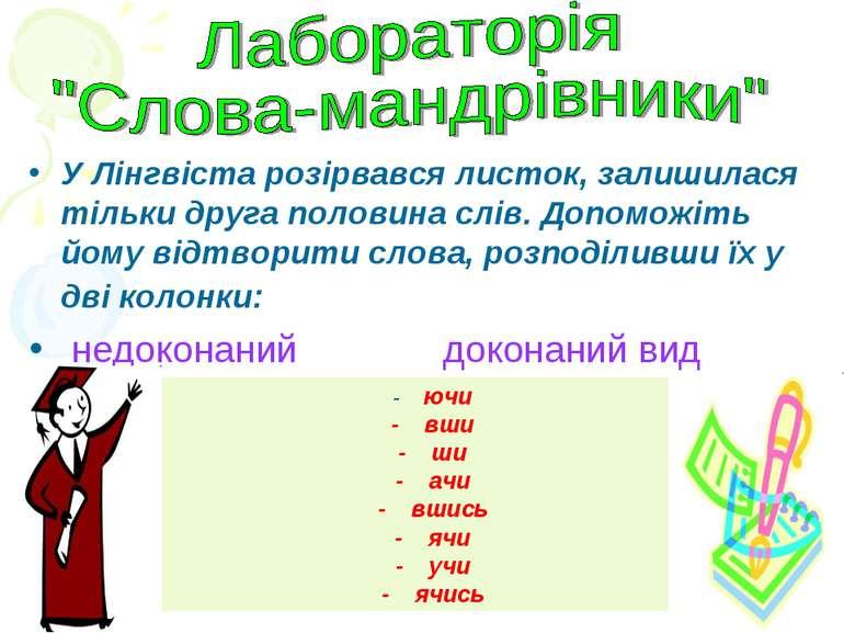 У Лінгвіста розірвався листок, залишилася тільки друга половина слів. Допомож...