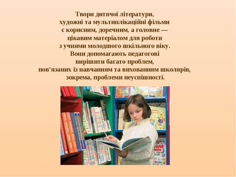 Твори дитячої літератури, художні та мультиплікаційні фільми є корисним, доре...