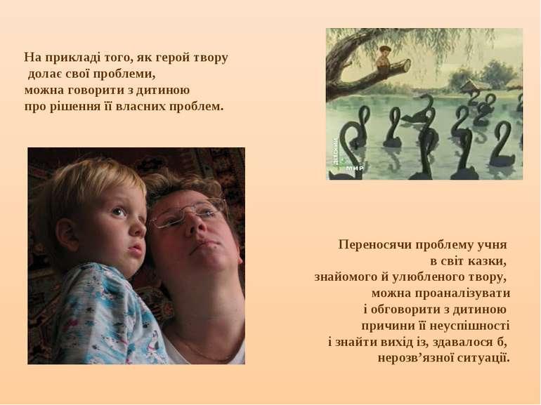На прикладі того, як герой твору долає свої проблеми, можна говорити з дитино...