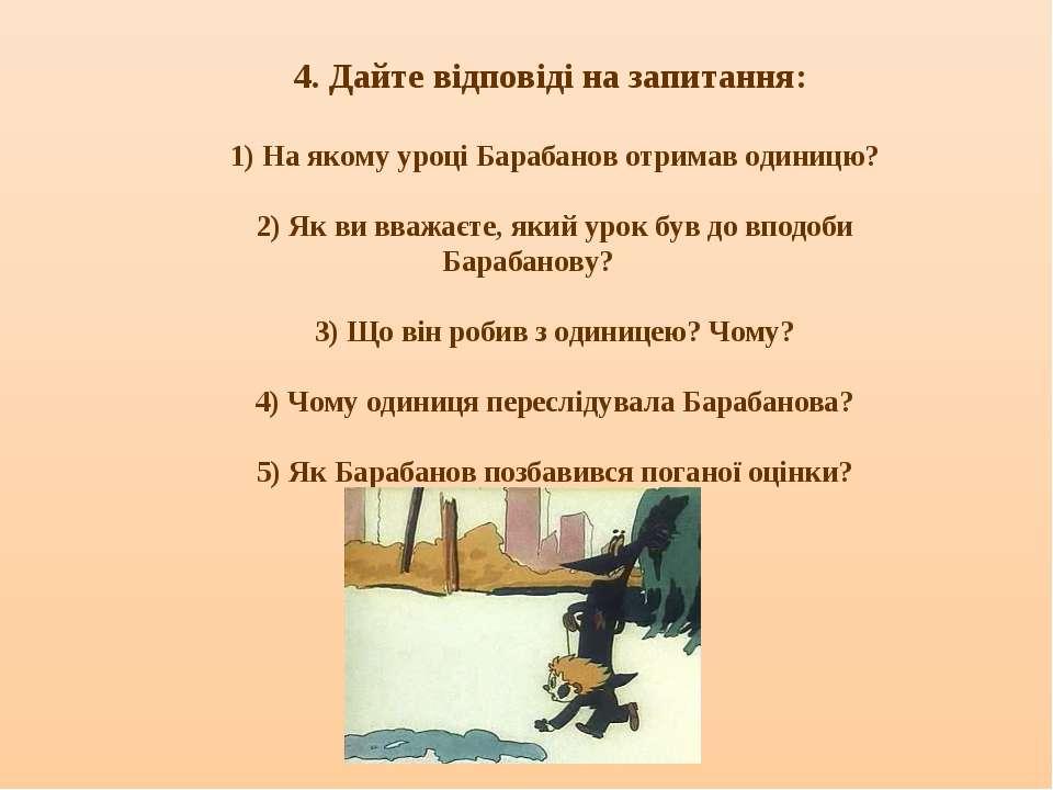 4. Дайте відповіді на запитання: 1) На якому уроці Барабанов отримав одиницю?...