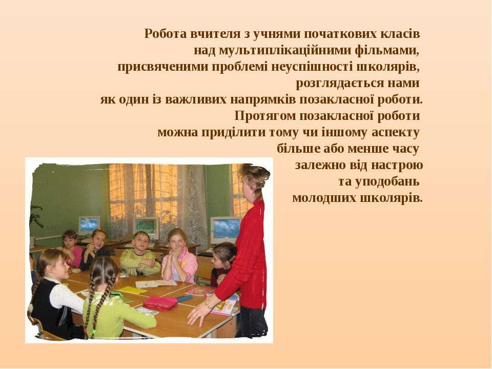 Робота вчителя з учнями початкових класів над мультиплікаційними фільмами, пр...
