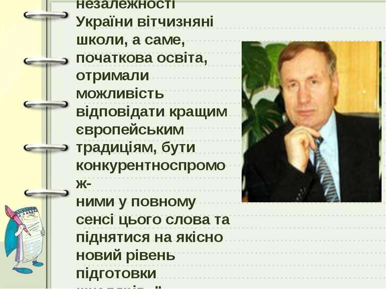 """"""" Вперше за всю історію незалежності України вітчизняні школи, а саме, початк..."""
