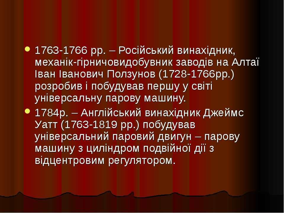 1763-1766 рр. – Російський винахідник, механік-гірничовидобувник заводів на А...