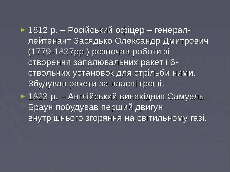 1812 р. – Російський офіцер – генерал-лейтенант Засядько Олександр Дмитрович ...