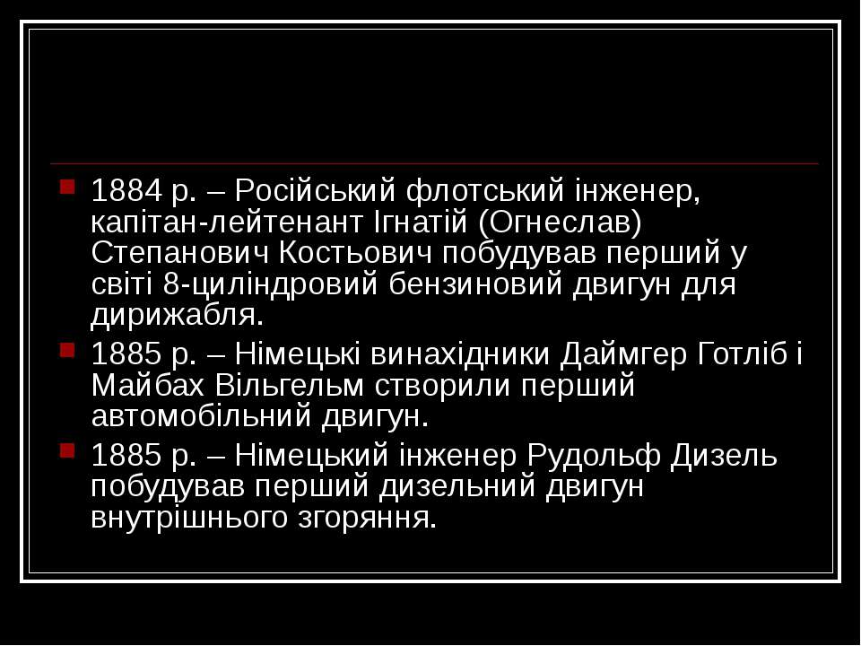 1884 р. – Російський флотський інженер, капітан-лейтенант Ігнатій (Огнеслав) ...