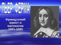 Французский юрист и математик 1601-1665