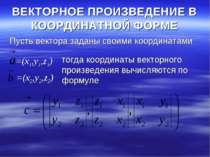 ВЕКТОРНОЕ ПРОИЗВЕДЕНИЕ В КООРДИНАТНОЙ ФОРМЕ Пусть вектора заданы своими коорд...
