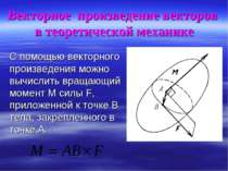 С помощью векторного произведения можно вычислить вращающий момент М силы F, ...