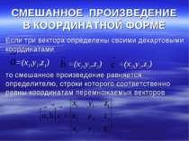 СМЕШАННОЕ ПРОИЗВЕДЕНИЕ В КООРДИНАТНОЙ ФОРМЕ Если три вектора определены своим...
