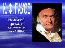 Немецкий физик и математик 1777-1855