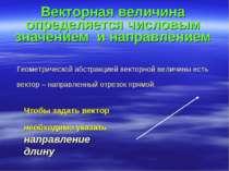 Векторная величина определяется числовым значением и направлением Геометричес...
