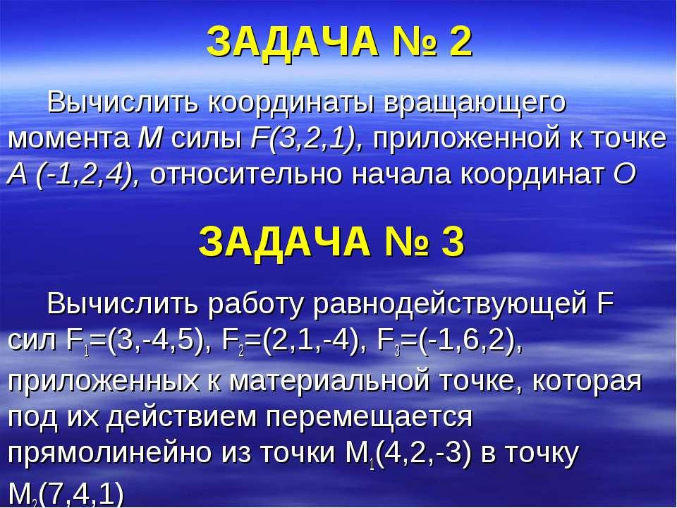 Вычислить работу равнодействующей F сил F1=(3,-4,5), F2=(2,1,-4), F3=(-1,6,2)...