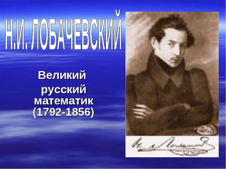 Великий русский математик (1792-1856)