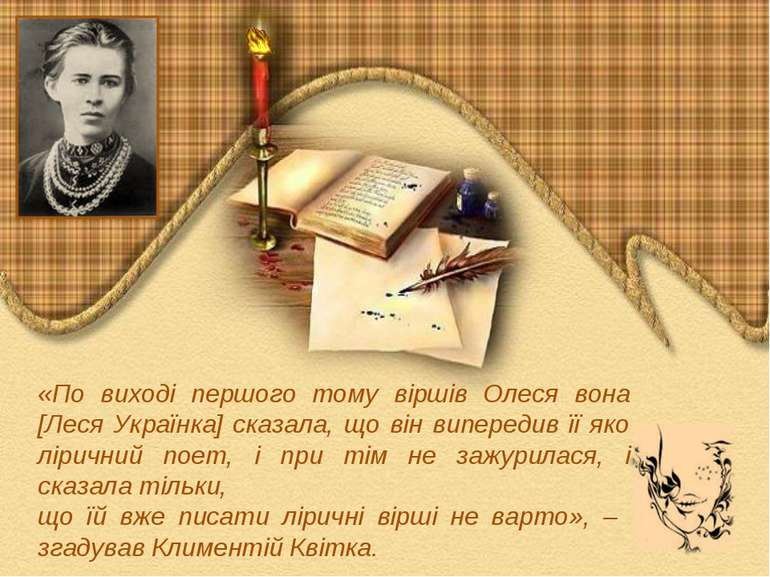 «По виході першого тому віршів Олеся вона [Леся Українка] сказала, що він вип...
