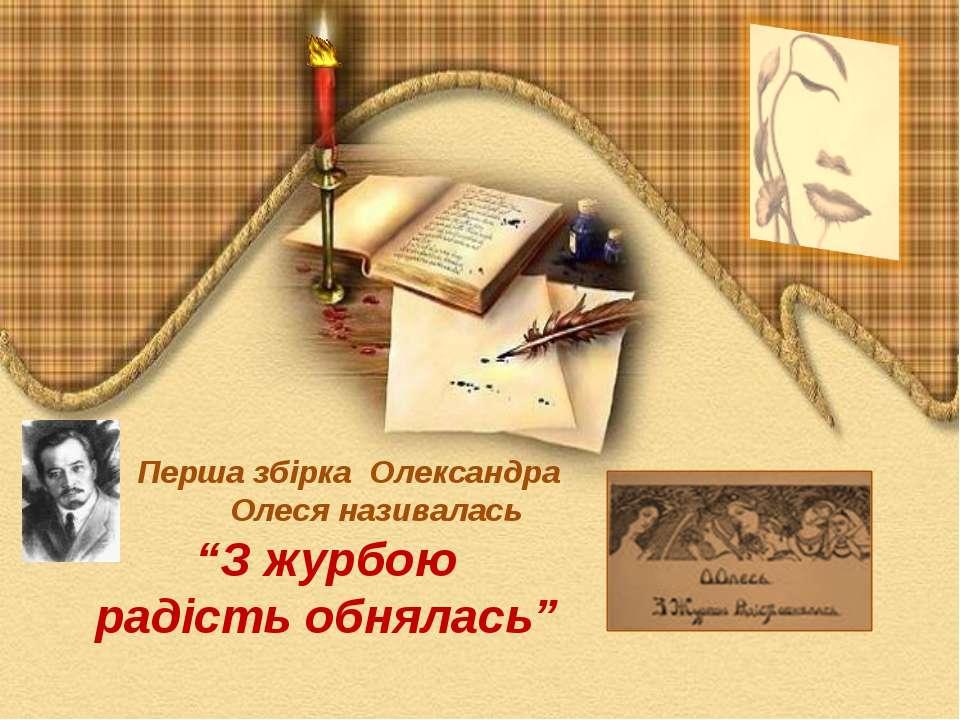 """Перша збірка Олександра Олеся називалась """"З журбою радість обнялась"""""""