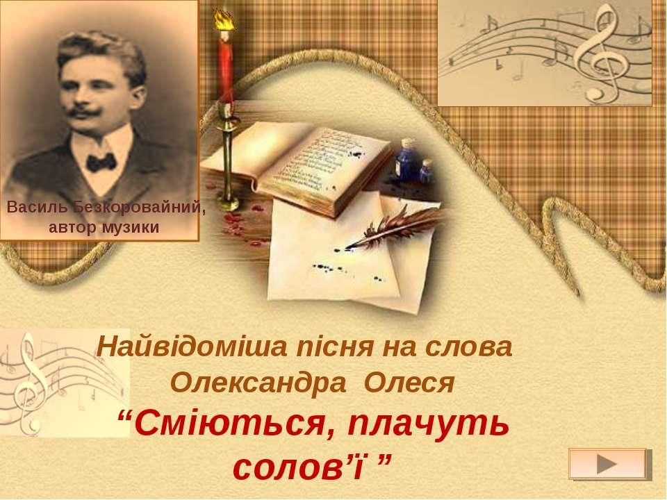 """Найвідоміша пісня на слова Олександра Олеся """"Сміються, плачуть солов'ї """" Васи..."""