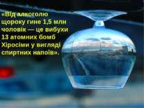 «Від алкоголю щороку гине 1,5 млн чоловік — це вибухи 13 атомних бомб Хіросім...