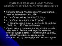 Стаття 15-3. Обмеження щодо продажу алкогольних напоїв, пива та тютюнових вир...