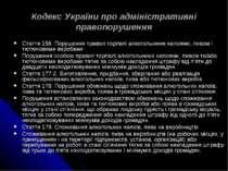 Кодекс України про адміністративні правопорушення Стаття 156. Порушення прави...