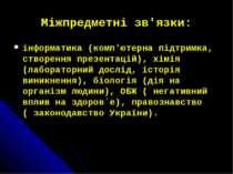 Міжпредметні зв'язки: інформатика (комп'ютерна підтримка, створення презентац...