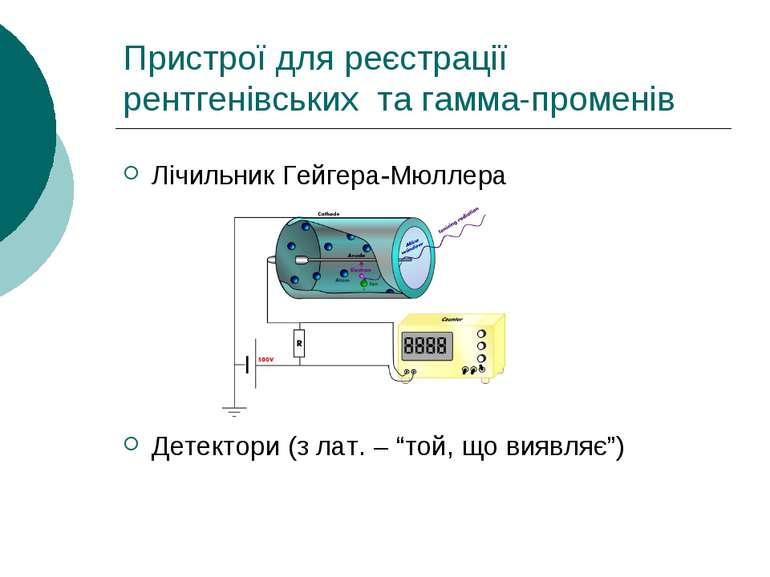 Пристрої для реєстрації рентгенівських та гамма-променів Лічильник Гейгера-Мю...