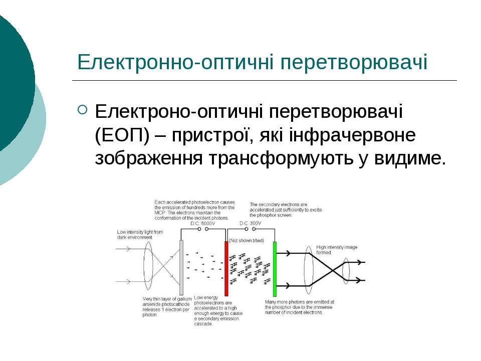 Електронно-оптичні перетворювачі Електроно-оптичні перетворювачі (ЕОП) – прис...