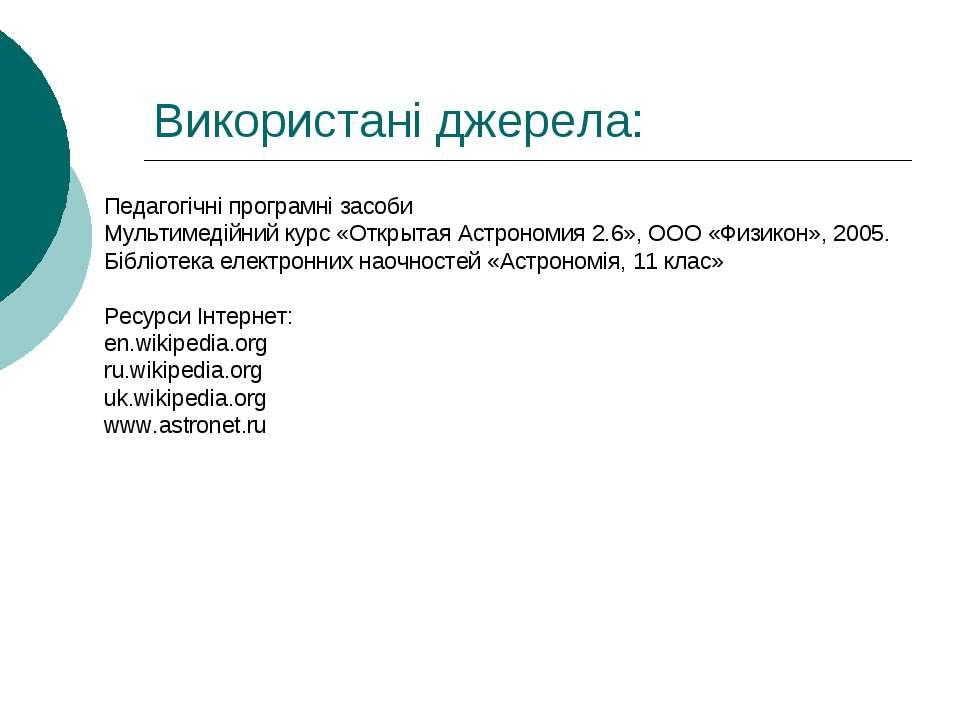 Використані джерела: Педагогічні програмні засоби Мультимедійний курс «Открыт...