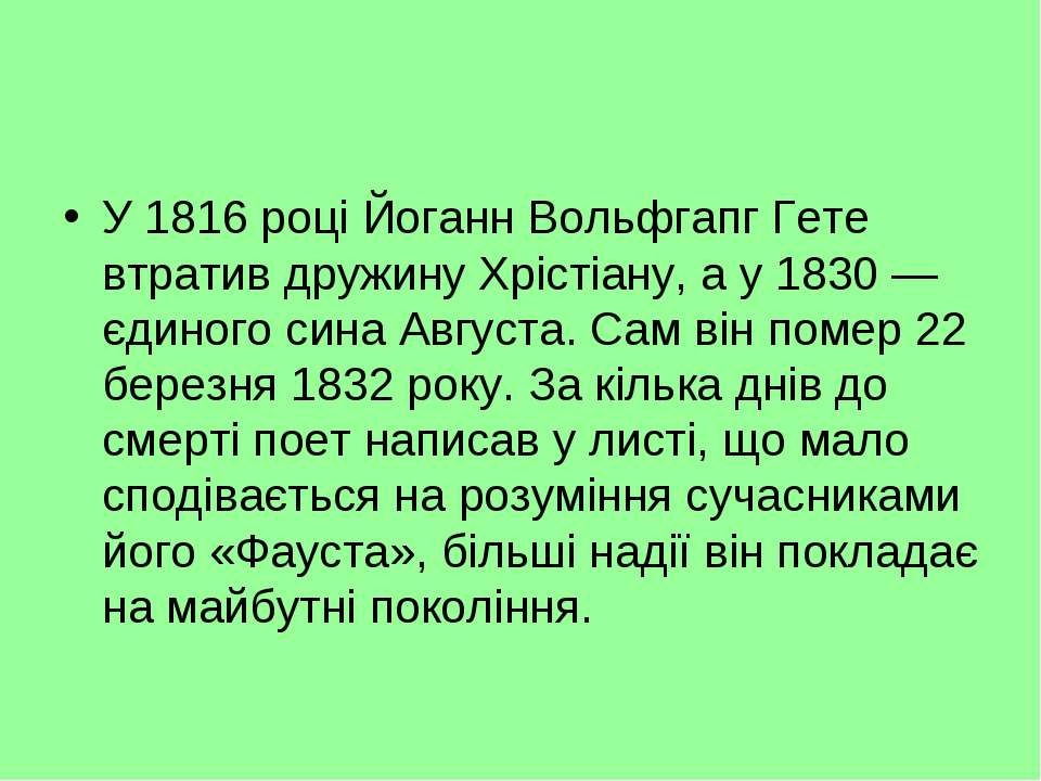 У 1816 році Йоганн Вольфгапг Гете втратив дружину Хрістіану, а у 1830 — єдино...