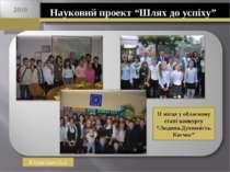 """Науковий проект """"Шлях до успіху"""" Юхимович О.А ІІ місце у обласному етапі конк..."""