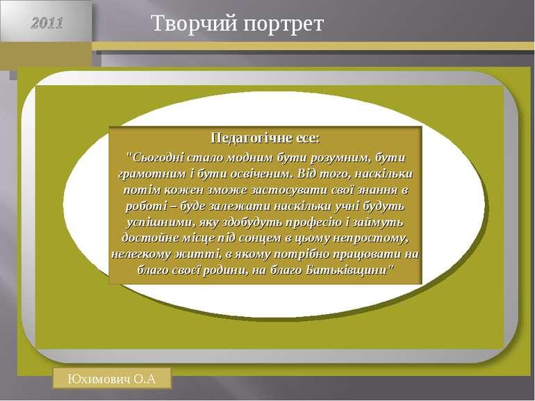 Творчий портрет Юхимович О.А