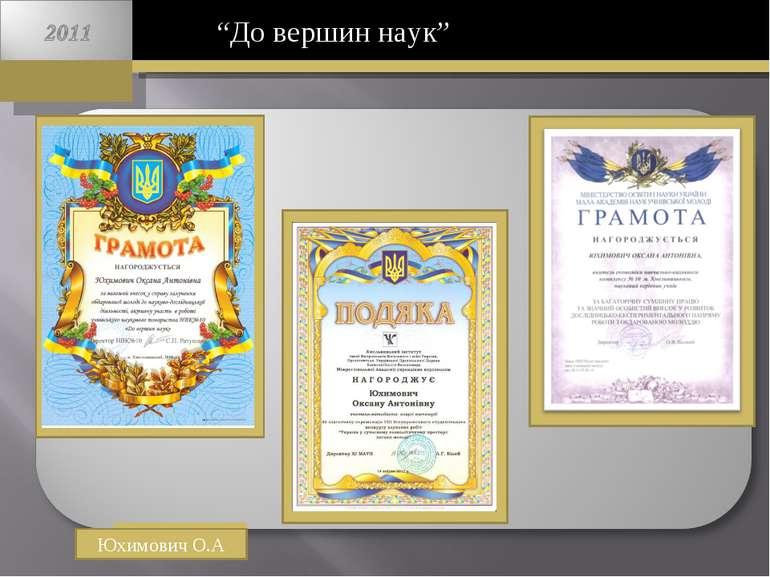 """""""До вершин наук"""" Козубай Л. І Юхимович О.А"""