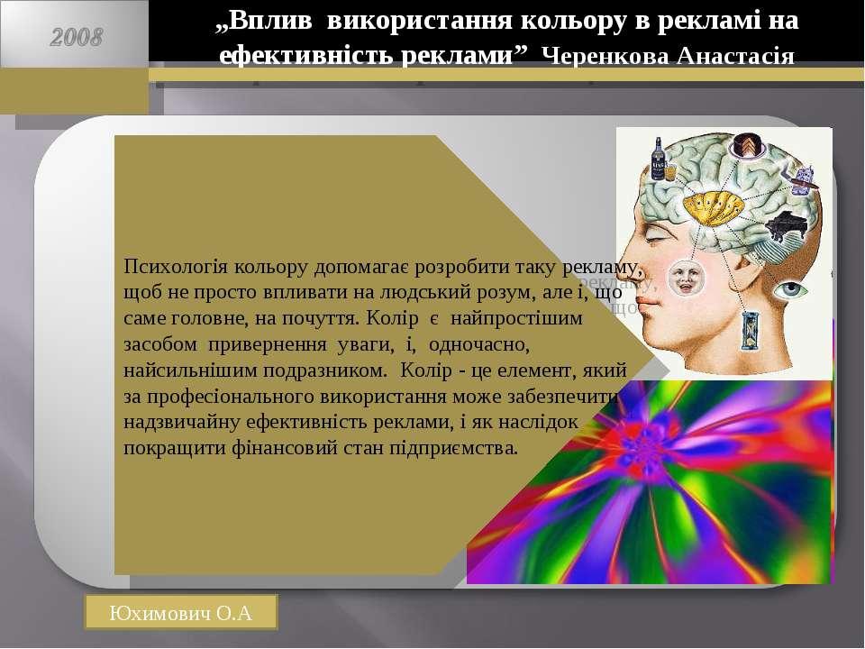"""""""Вплив використання кольору в рекламі на ефективність реклами"""" Черенкова Анас..."""