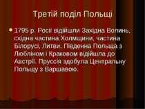 Третій поділ Польщі 1795 р. Росії відійшли Західна Волинь, східна частина Хол...